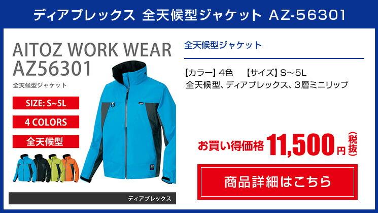 ディアプレックス全天候型ジャケットAZ56301