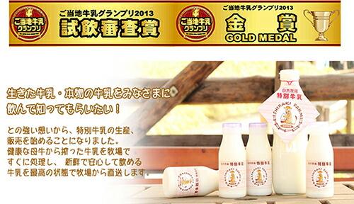 【ジャージー牛乳】【低温殺菌牛乳】白木牧場の特別牛乳 720ml×3本セット【クール配送】