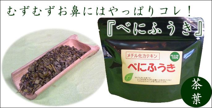 べにふうき茶葉