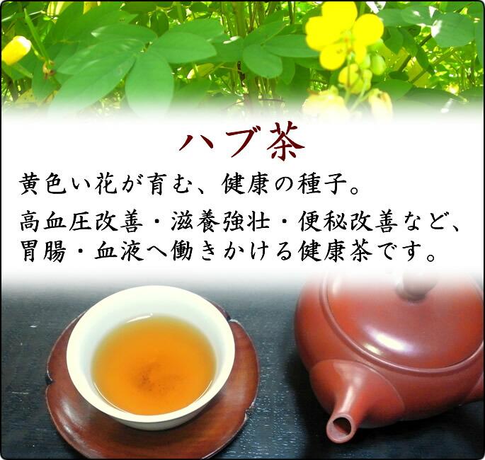 健康・美容茶