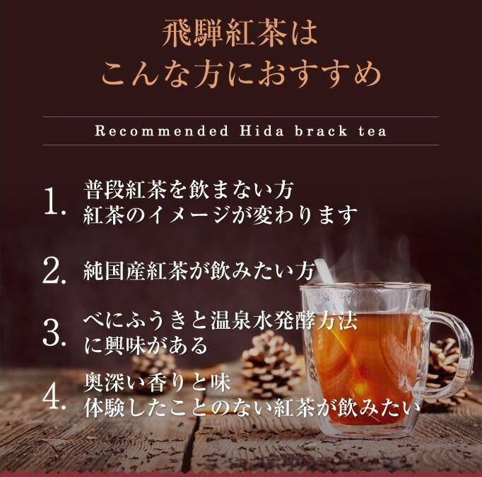 飛騨紅茶TOP2