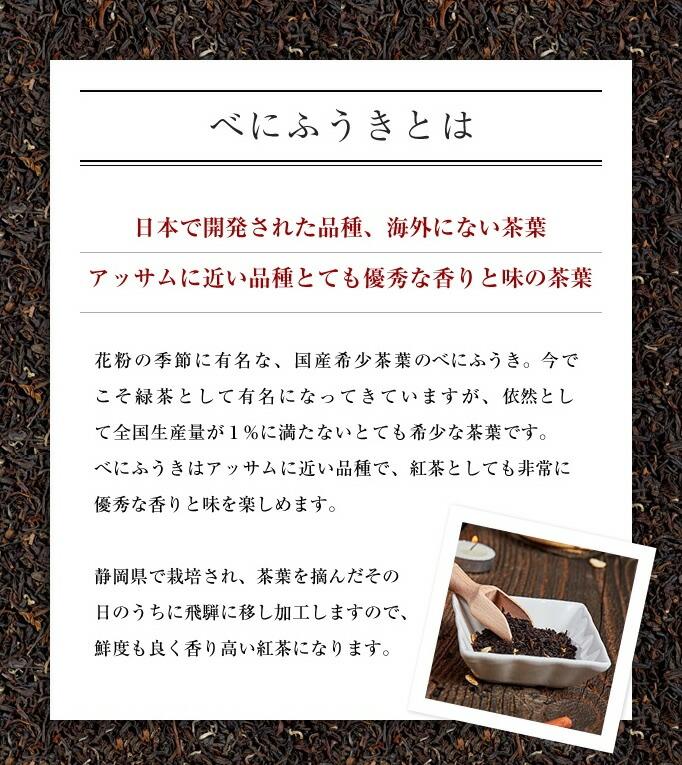 飛騨紅茶TOP4