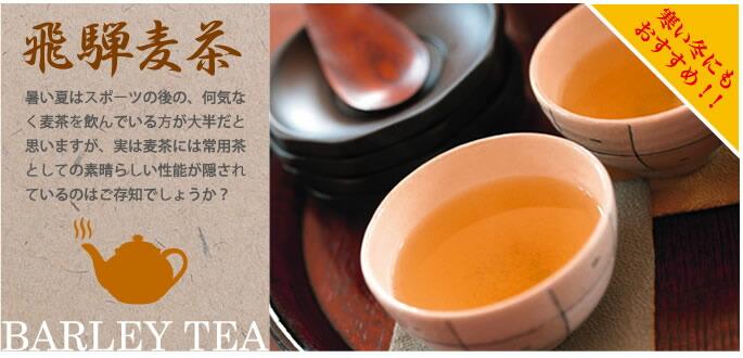 飛騨むぎ茶1