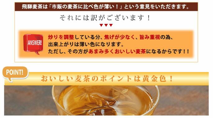 飛騨むぎ茶5