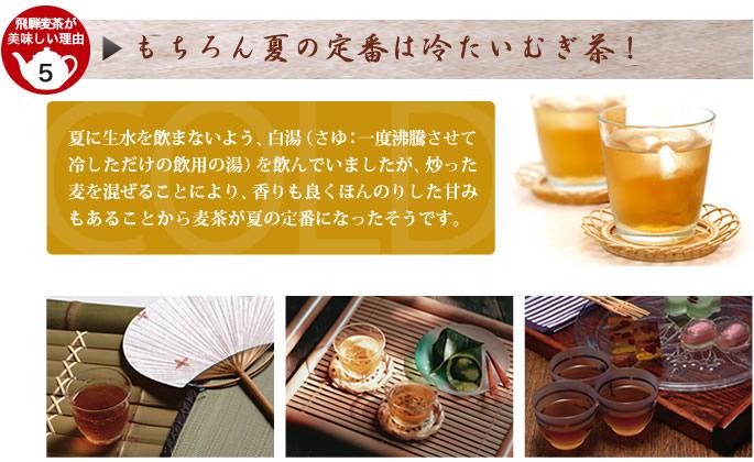 飛騨むぎ茶8