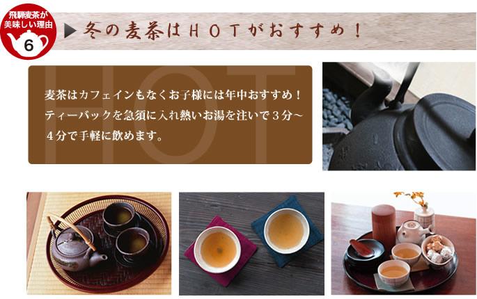 飛騨むぎ茶9