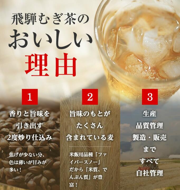 飛騨むぎ茶4
