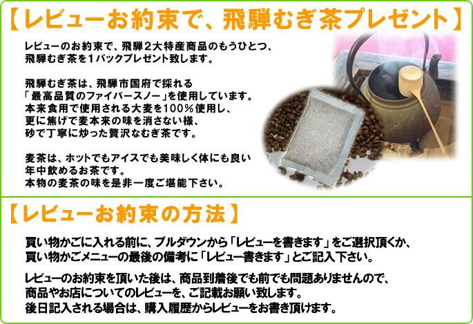 飛騨紅茶プレゼント
