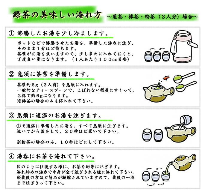 かんたん【粉茶】