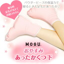 Grow MOGU( モグ); faced each other; or socks☆