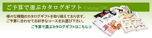 ご予算で選べるカタログギフト(チョイス)