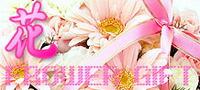 花|フラワーギフト