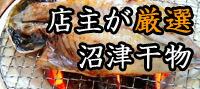 日本一!高級沼津ひものギフトセット