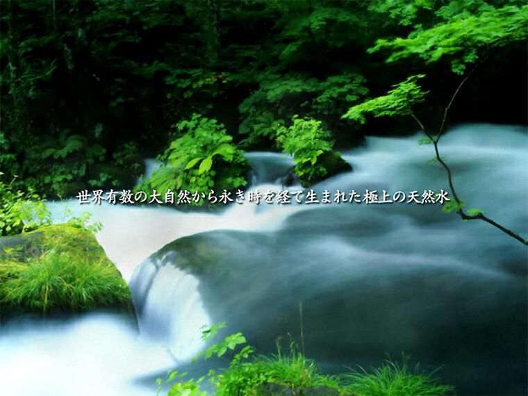 世界有数の大自然から永き時を経て生まれた極上の天然水