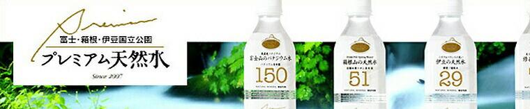 富士・箱根・伊豆国立公園「極上プレミアム天然水」