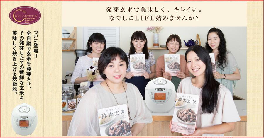 発芽玄米炊飯器[なでしこ健康生活]詳細情報