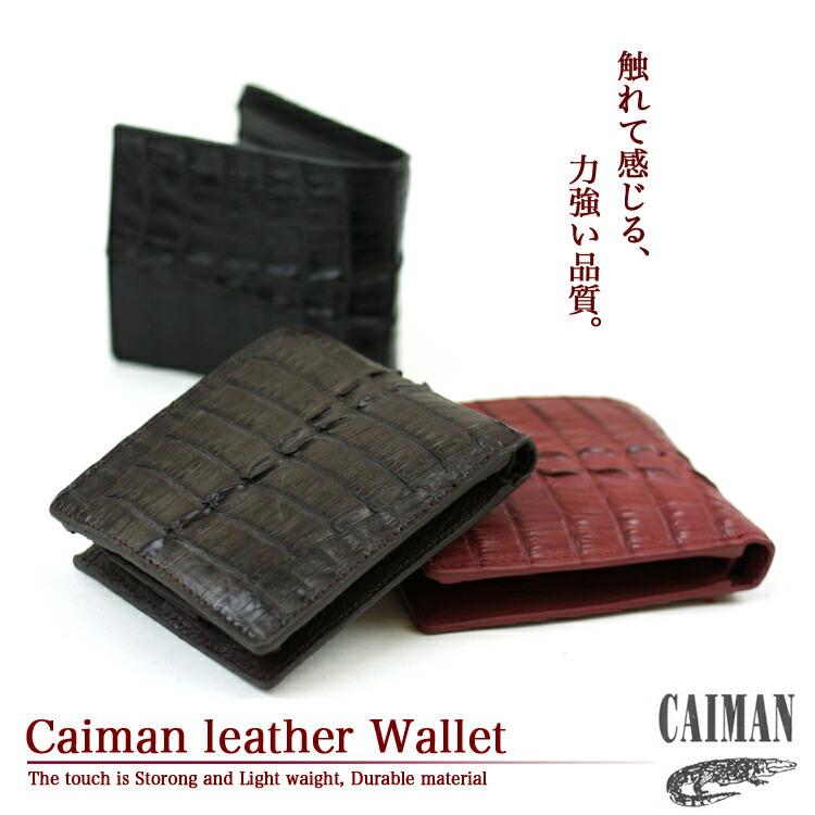 カイマン二つ折り財布