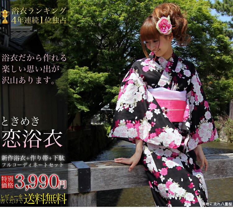 送料無料♪ 「なでしこ」ときめき★恋浴衣3点セット