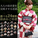 Bamboo basket sum pattern yukata basket bag cherry tree