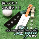 Put the golf name plate name tag name tag engraving name cheap early cool! Caddy back suitcase carry bag giveaway birthday retirement Celebrate 60th birthday celebrate celebration