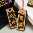 Insect repellent! Two of them made by the craftsman ( Hiba ) in one! Special discount set 1,500 yen! Pair strap wood tag presents celebration Christmas mobile strap original rooted name, put the name tag birthday 60th birthday celebration name fs3gm