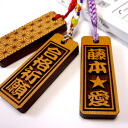 (On the back, cannabis leaf pattern) netsuke, cell phone strap! Good luck game of yew trees! Amulet ☆ giveaway celebration name, put the name tag freebie birthday 60th birthday celebration name fs3gm10P10Nov13