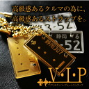 Rakuten ranking regulars! Outstanding luxury! Sculpting the car number! On cars like this ☆ Christmas car number key ring giveaway celebration birthday birthday 60th birthday celebration name put fs3gm