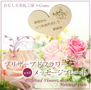 One mother's day! Preserved with message plate wood flower picks birthday 60th birthday celebration name / fs3gm10P10Nov13
