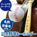 Put baseball Memorial key ring memorabilia / graduated from memorabilia / Orchestra / graduation / Club / retired / baseball / name, / gifts / birthday / Orchestra memorabilia in the perfect fit! Team name and Jersey number can sculpt! fs3gm10P10Nov13