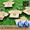 ユニフォームキー holder wooden Orchestra memorabilia! Put the memorabilia / graduated from memorabilia / graduation / Club / retired / football / basketball / baseball / volleyball / Judo / name, / gifts / birthday / Orchestra memorabilia in the perfect fit!