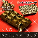 """Just like the real thing! """"The fastest! """"Next business day shipping! One in two! Carving your name during the LOVE! Chocolate scented ☆ presents celebration chocolate suites pair strap a couple original name put nametags"""