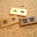 Warm warmth of wooden name tag clip nameplate for hole open! Wood company your name put fs3gm10P10Nov13 10 P 30 Nov 13