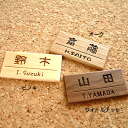 Warm warmth of wooden name tag clip nameplate for hole open! Wood company your name put fs3gm