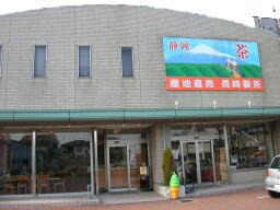 長峰製茶町田根岸店