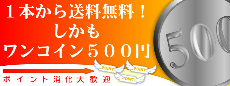 The wind of Satsuma is free shipping from one of them for one coin 500 yen