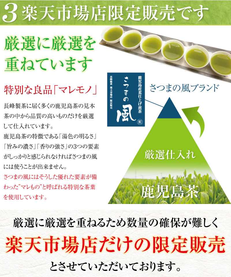 It is limited sale only for Nagamine processed tea Rakuten market store