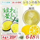 Green tea blended with lemon green tea tea bags 4 g × 20 P 'Myrtle' is! Tea and Lemon Myrtle Shizuoka bokushi native natural herbs with natural materials in the reassuring smell lemon scented relax & refresh