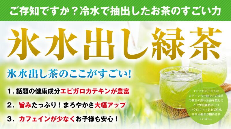 氷水出し緑茶 水出し緑茶のすごい力