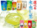 ★Up to 44% of plan OFF ★ savings are ecological especially! Is delicious to a homecoming souvenir gift present for heat stroke measures; it is easy! Getting out water tea tea bag (green tea, green tea of medium quality, tea with whole rice, roasted tea,