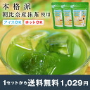 "Weak powdered tea sugar (weak powdered tea sugar, sweet tea) which is delicious with the sweetness modest how to make simple ice hot by green tea ""思 ひ appearance 100 g *3 bag Asahina powdered green tea use oligosaccharide combination of that day"" from Shizuoka"