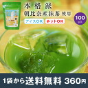 "Green tea ""that day would hide out ' in Shizuoka from Asahina Matcha green tea using oligosaccharide delicious sweetness understated how to make simple ice-Hot 100 g light brown sugar powder ( light brown sugar and sweet tea )"