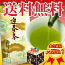 Welcome the new year tea 100 g new year / new year tea new year gifts, greeting to the delicious green tea best gold award-winning tea master Suzuki fai seafood finishing osechi Japan tea packaging to free