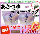 Popular ★ big sale Kagoshima tea, asatuyu breed asatuyu tea bags (2 g x 20 P) × 1000 yen with 2 bags just sale! Cheap easy convenient teabags! asatuyu breed is called natural tea is steamed sweet rich deep brown water out water out OK