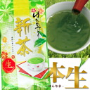 "Prosperous ""new tea stock."" ecological green g 100 outstanding Kagoshima tea scent! Super fresh! Delicious Japan tea is recommended for gifts and gift"