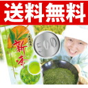 Tea recommended as for the Japanese green tea that 100 g of 《 new tea reservation 》 one coin Kagoshima tea rough work new tea from Kagoshima is delicious to a gift, a present! Rough work new tea from Kagoshima