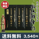 S tea Gift» Suzuki, Teruyuki made 100 g × 3 bags / set highest gold award-winning tea master tea Gift 内 祝 I sought in new year Buddhist gifts incense products book returns offer the return / Shizuoka tea Bush tea
