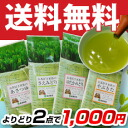 Two family series set extreme popularity よりどり plans to like tea revive! Family liking 2 reasonable Japanese tea of ordinary quality 25% OFF delicious cheap Japanese green tea size is unmissable! Green tea of medium quality, green tea