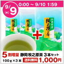 5 percent weighting 2 + 1 book Maki original tea 100 g × 3 book set 1000 yen delicious plateau of Maki of just Shizuoka tea green tea tea infusions and Japan tea mellow tea