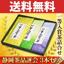"""In stock"" No. 49 times Shizuoka tea fair winning tea Gift first prize winning Sencha tea with three to set gifts, new year, thank you and family, Buddhist in Japan tea limited 100 set gifts in the suitable products additional sales no"