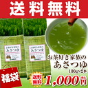 Like tea family asatuyu 100 g 2 books in 1000 yen just sale! In addition asatuyu one roasting packs extra ♪ called Kagoshima tea natural tea varieties and steamed tea is a popular ★ big sale